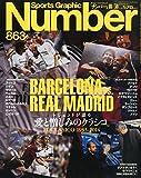 Number(ナンバー)863号 バルセロナVSレアルマドリード レジェンドが語る愛と憎しみのクラシコ (Sports Graphic Number(スポーツ・グラフィック ナンバー))