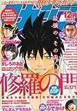 月刊 少年マガジン 2012年 12月号 [雑誌]