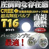 【T16バックランプLED】直視厳禁!世界最高水準を誇るCREE社製チップ搭載LEDバルブ!ホワイト2個セット