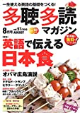 多聴多読(たちょうたどく)マガジン2016年8月号[CD付]