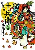 猫絵十兵衛 ?御伽草紙?(13) (ねこぱんちコミックス)