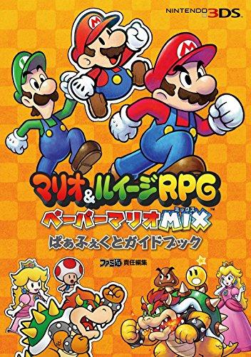 マリオ&ルイージRPG ペーパーマリオMIX ぱぁふぇくと ガイドブック (ファミ通の攻略本)