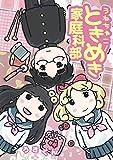 うねちゃこ! ときめき家庭科部 (ヤングジャンプコミックス)