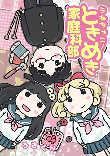 うねちゃこ! ときめき家庭科部  ヤングジャンプコミックス)
