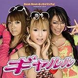 Boom Boomめっちゃマッチョ!(初回生産限定盤)(DVD付)