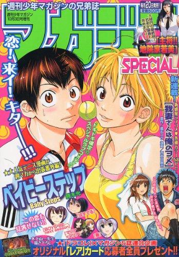 マガジンSPECIAL 2011年 10/3号 [雑誌]