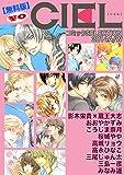 【無料版】CIEL コミックSELECTION 2014A/W (あすかコミックスCL-DX)