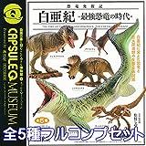 恐竜発掘記 白亜紀 最強恐竜の時代 カプセルQミュージアム フィギュア グッズ ガチャ 海洋堂(全5種フルコンプセット)