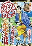 ガッツポン vol.1 (キングシリーズ)