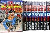 釣りキチ三平 平成版1-12巻 セット (KCデラックス)