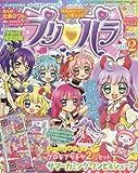 オールカラーコミックス プリパラ Vol.2 2015年 11 月号 [雑誌]: ちゃお 増刊
