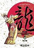 龍-RON-(40) (ビッグコミックス)