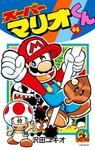 スーパーマリオくん 44 (てんとう虫コロコロコミックス)