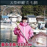 たも網 玉網 釣り タモ 48cm 最大全長333cm 折りたたみ 大型 ランディングネット 玉網セット 釣具