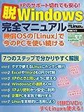 脱Windows 完全マニュアル (日経BPパソコンベストムック)
