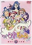 おジャ魔女どれみ ドッカ~ン! Vol.12 [DVD]