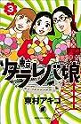 東京タラレバ娘 第3巻