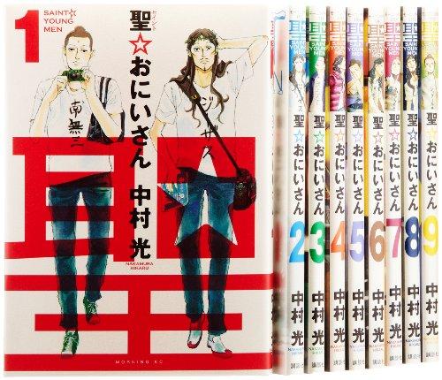 聖☆おにいさん コミック 1-9巻セット