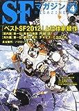 S-Fマガジン 2013年 04月号 [雑誌] [雑誌] / 早川書房 (刊)