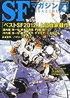 S-Fマガジン 2013年 04月号 [雑誌]