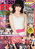 プレステージEX 2011年 10月号 [雑誌]