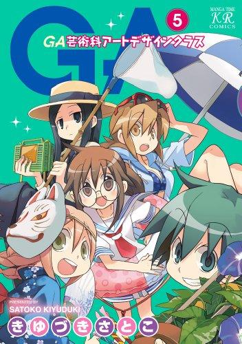 GA -芸術科アートデザインクラス- (5) (まんがタイムKRコミックス)