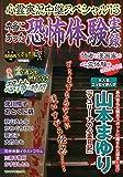 心霊実況中継スペシャル'15 (マンサンコミックス)