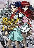 ガンパレード・マーチ アナザー・プリンセス(4) 電撃コミックス