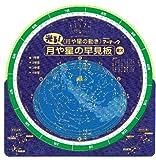 実験・観察 月や星の早見板