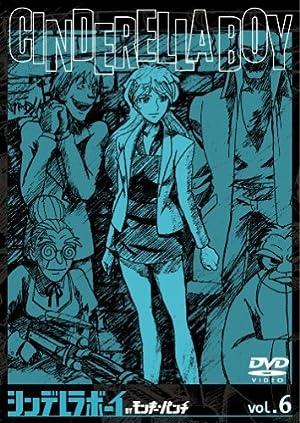 シンデレラボーイ DVD-BOX
