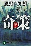 奇策—北の関ケ原・福島城松川の合戦 (祥伝社文庫)