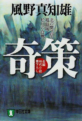 奇策―北の関ケ原・福島城松川の合戦