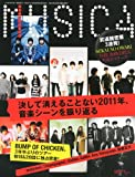 MUSICA (ムジカ) 2012年 01月号 [雑誌]