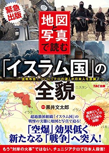 地図と写真で読む 「イスラム国」の全貌 ─宣戦布告! ついに「テロの波」が日本人を急襲! ─