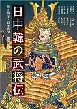 日中韓の武将伝 (アジア遊学173)