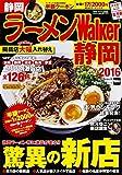 ラーメンウォーカームック ラーメンWalker静岡2016
