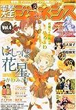 電撃大王GENESIS (ジェネシス) 2011年 11月号 [雑誌]