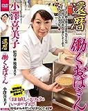 還暦 働くおばさん 小澤喜美子 [DVD]