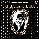 Anna Karenina Vol. 3 [Russian Edition] | Leo Tolstoy
