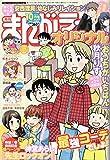 まんがライフオリジナル 2014年 10月号 [雑誌]