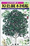 img - for Genshoku jumoku zukan book / textbook / text book