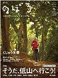 季刊 のぼろ vol.3
