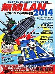 無線LANセキュリティの教科書2014 (DVD付) (白夜ムック)