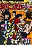 ルパン三世officialマガジン'14夏 (アクションコミックス(COINSアクションオリジナル))