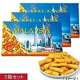 【マレーシア お土産】マレーシア チリプロウンロール3箱セット(マレーシア その他お菓子)