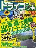 ドライブぴあ 夏初秋 [2008] 首都圏版 (ぴあMOOK)