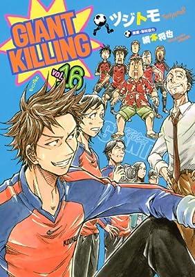 GIANT KILLING(16) (モーニング KC)