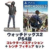 【Amazon.co.jpエビテン限定】ウォッチドッグス2 PS4版 コレクターズエディション + レンチ フィギュアセット(初回特典付き)