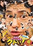 5  ! [DVD]