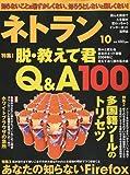 ネトラン 2009年 10月号 [雑誌]